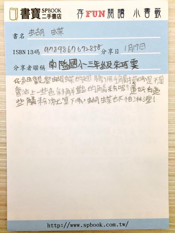 小小動物奇觀21-舞林高手蝴蝶