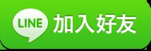 書寶LINE官方帳號