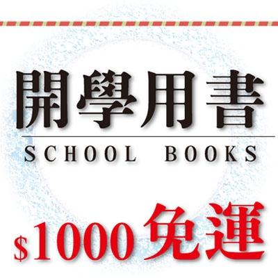 購買書籍,開學用書