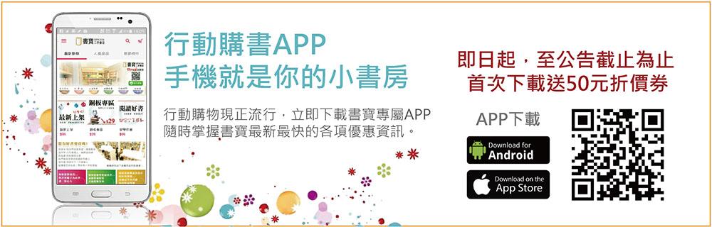 書寶app,android,APP store,app下載