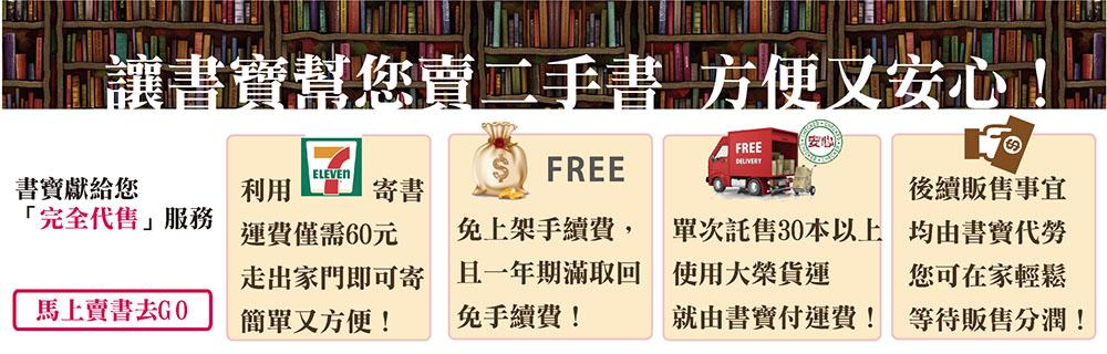 賣二手書,賣書,代售
